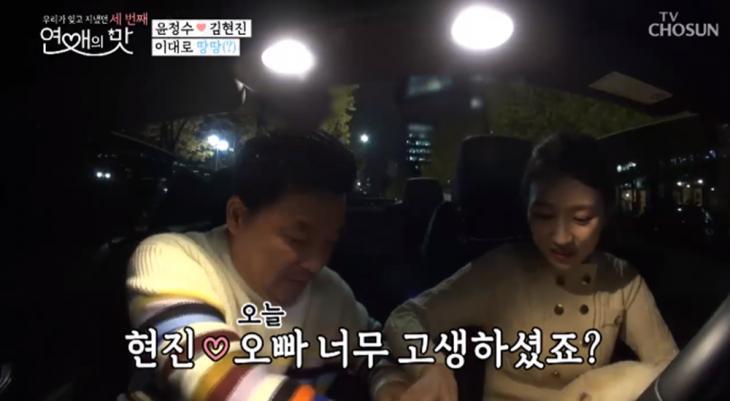 연애의 맛 시즌3… 김현진을 만나기…?