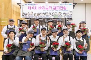 SPC그룹, 제6회 '행복한베이커리&카페' 장애인 바리스타 대회 개최