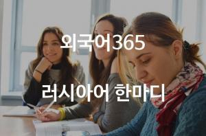 [외국어365] 2019년 12월 4일 오늘의 러시아어 한마디는?