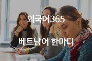 [외국어365] 2019년 12월 4일 오늘의 베트남어 한마디는?