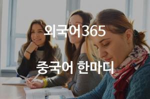 [외국어365] 2019년 12월 4일 오늘의 중국어 한마디는?