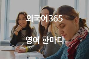 [외국어365] 2019년 12월 4일 오늘의 영어 한마디는?