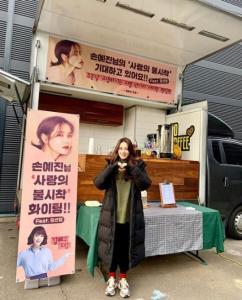 """손예진, 김혜수 커피차 선물 인증 """"항상 동경하는 제일 멋진 선배님"""""""
