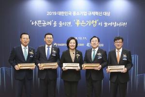 IBK기업은행-중기부, '2019 대한민국 중소기업 규제혁신 대상' 공동 개최