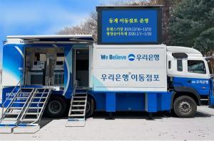 우리은행, 스키장·지역 축제현장에서 이동점포 운영