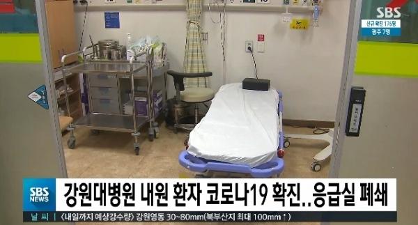 춘천 강원대학교병원, 방문 환자 코로나19 확진에 응급실 폐쇄