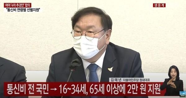 통신비 2만원 선별 지원, 만 16~34세·65세 이상 해당...관건은 생일?