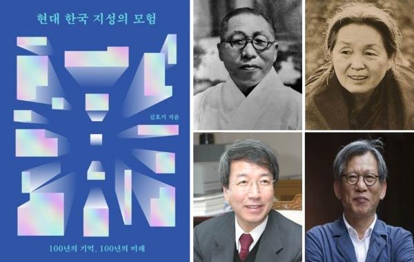 '김구'부터 '정운찬'까지... 한국 현대사를 대표하는 지성인은?