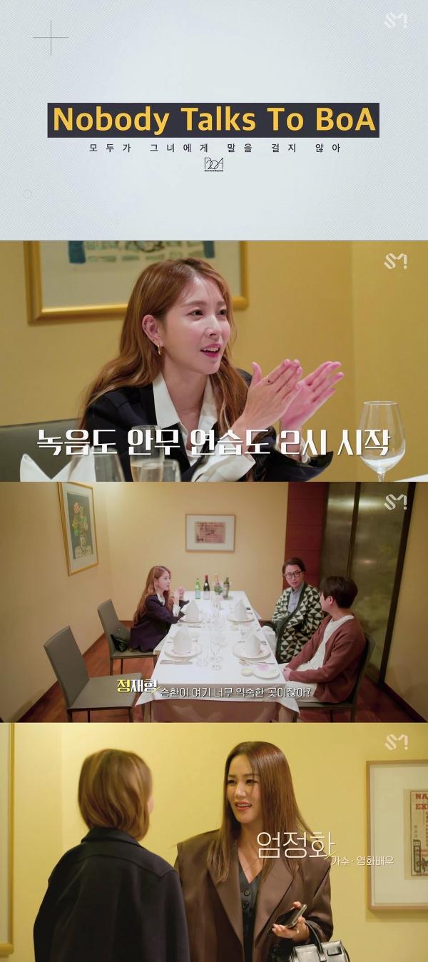 보아 20주년 리얼리티 'Nobody Talks To BoA' 보아X엄정화 레전드 디바 만났다!