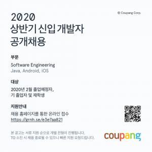 쿠팡, 'Java·Android·iOS' 신입 개발 인재 공개채용